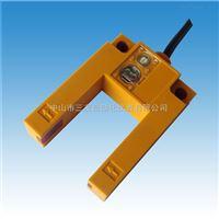 槽型(U型)光電開關/光電感器