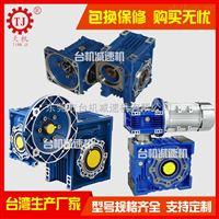 精密蜗轮蜗杆减速机生产商,涡轮减速机供应
