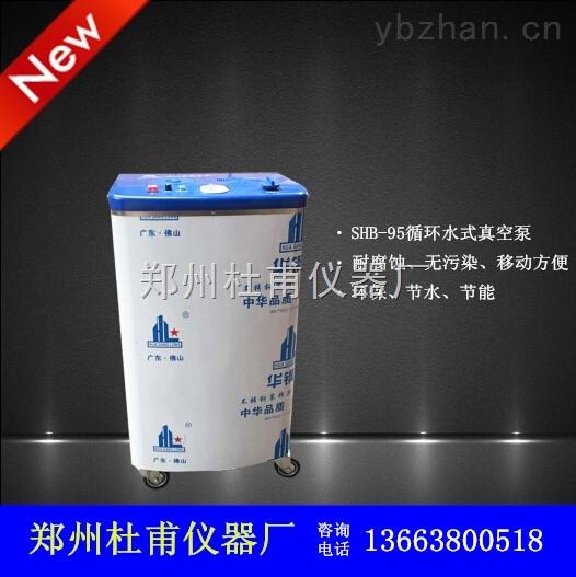 气体传输泵'SHB-95耐腐蚀'循环水不锈钢真空泵\实验室器材批发