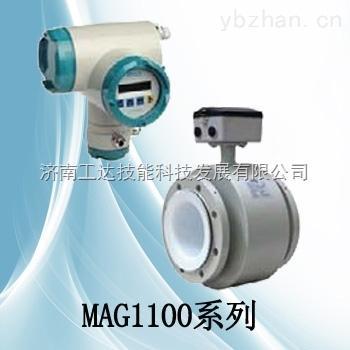 MAG1100-供水用西门子电磁流量计MAG1100