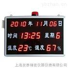 专用温湿度显示屏(带超限、紧急报警)