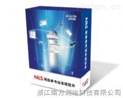 NRS网络参考站系统软件