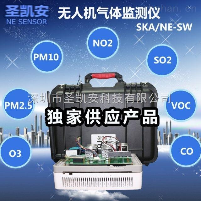 SKA/NE-SW-高空大气环境监测传感器