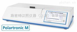 德國S+H 食品藥品濃度檢測 全自動旋光儀