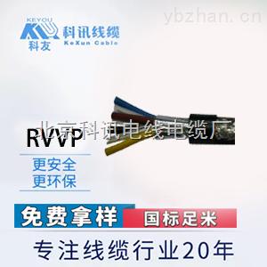 科讯电缆厂供应RVVP2*0.3平方双芯屏蔽电线