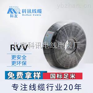 RVV14*0.2护套线RVV14*0.2电气设备线