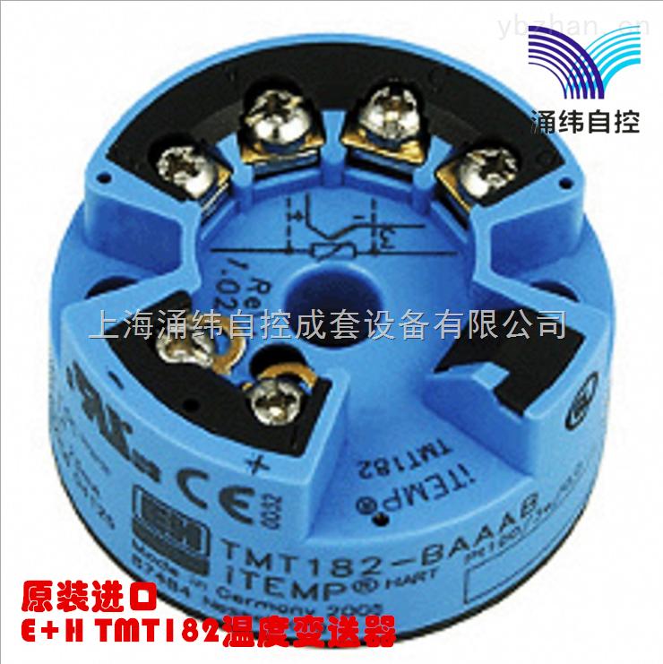 TMT182-原装进口 E+H 一体化温度变送器