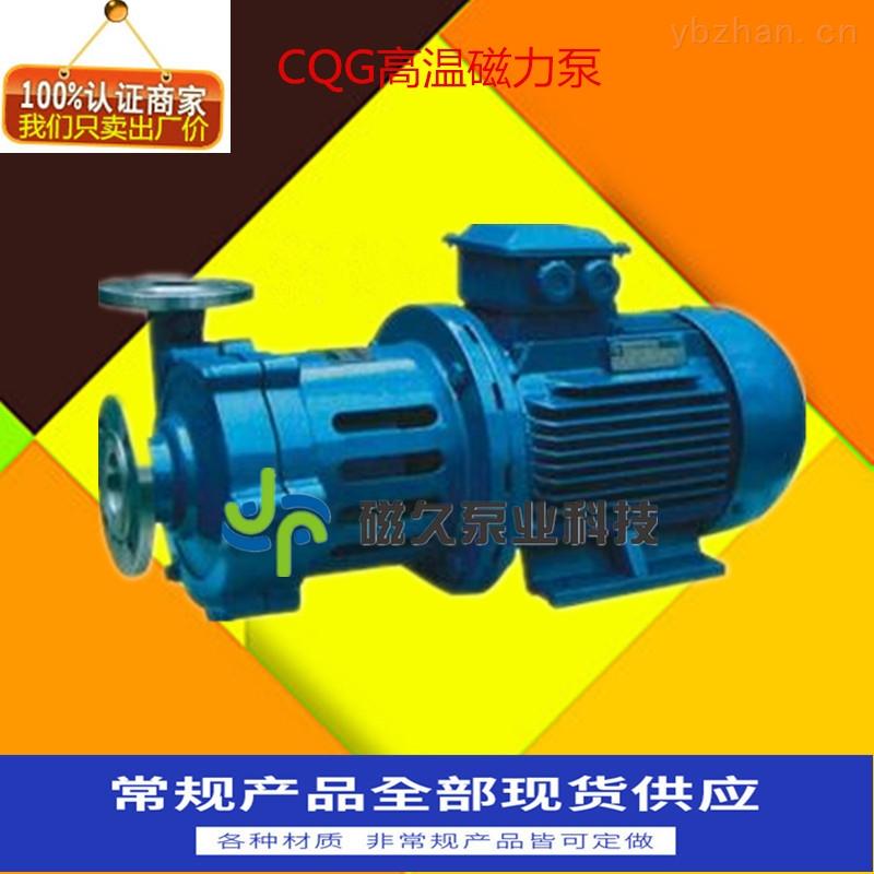 CQG型密封離心磁力泵