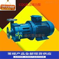 CQG型密封离心磁力泵