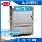 磁性材料紫外线老化试验机制造商