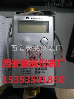 DN20-25 IC卡式预付费超声波热量表
