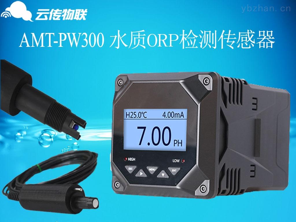 AMT-W400-多參數一體水質檢測傳感器