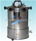 不锈钢YX280A*手提式高压灭菌器(24L防干烧)
