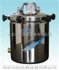 YX-280B*手提式蒸汽灭菌器(24L煤电两用防干烧)