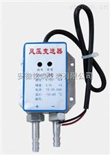 DFY带温压补偿风压变送器厂家供应