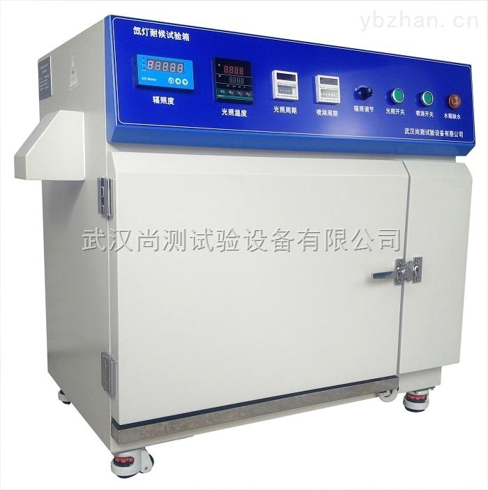 武汉台式氙灯耐候试验箱