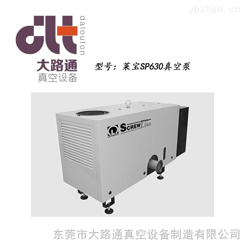DLT·2V80+DLT·LC250-大路通定制真空機組、真空系統