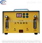 QC-2大气采样器产品介绍