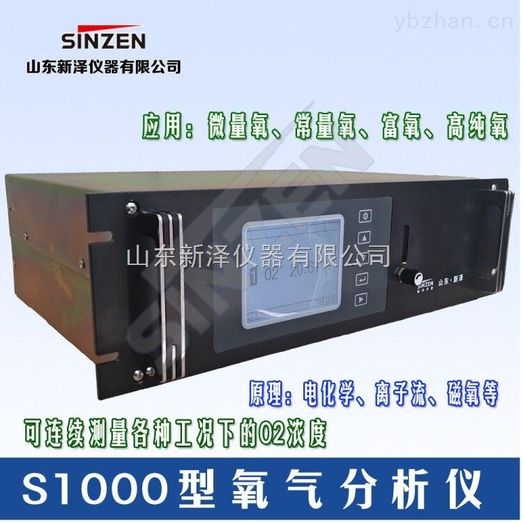 S1000-冶金工業微量/常量/高純氧氣分析儀