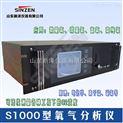 冶金工业微量/常量/高纯氧气分析仪