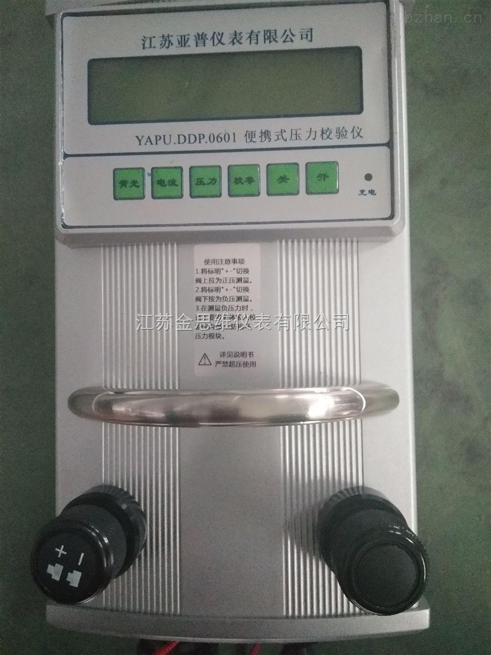 便携式气压校验仪