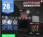 廈門安東儀表、LU-926M智能PID調節儀、數顯表生產批發、記憶型溫控表