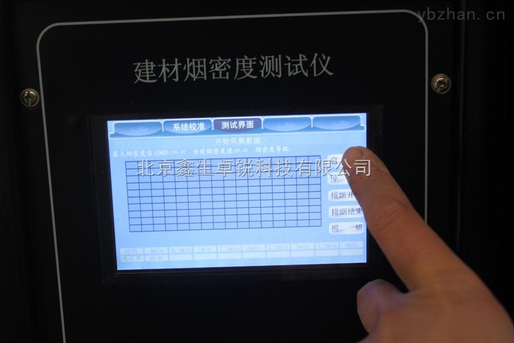 电脑触屏双操作建材烟密度等级测试仪设计构造