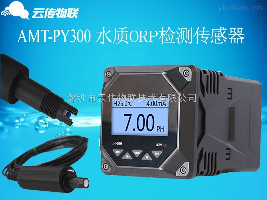 AMT-PY300一体式在线自清洗叶绿素传感器