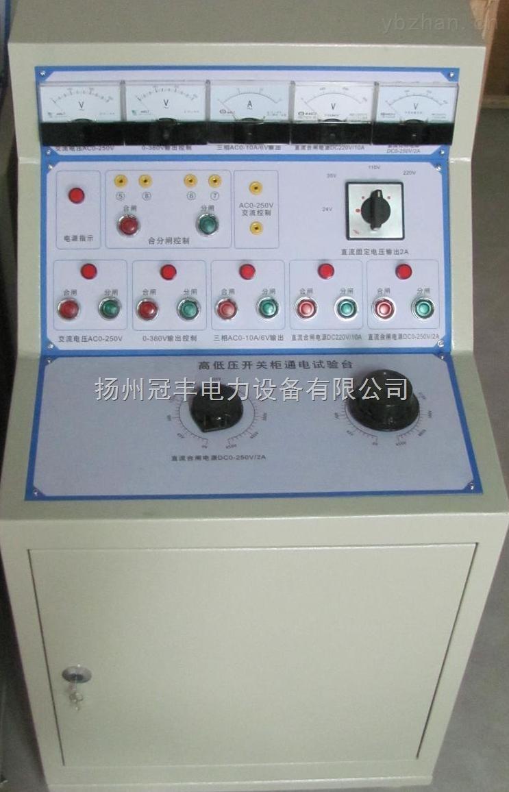 定制GFDL-10000开关柜通电试验台