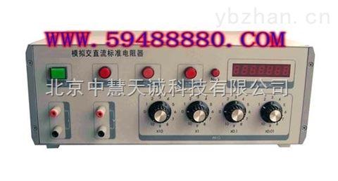接地導通電阻測試儀校驗裝置/模擬交直流標準電阻器  型號:EZV01/JZ-25