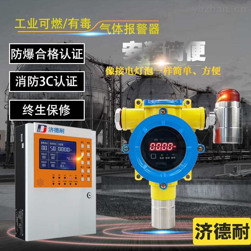 实验室氟化氢气体报警器