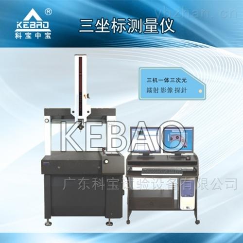 广东三坐标测量仪