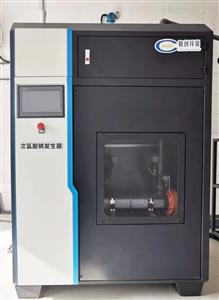 电解盐式次氯酸钠发生器-农村饮水消毒设备