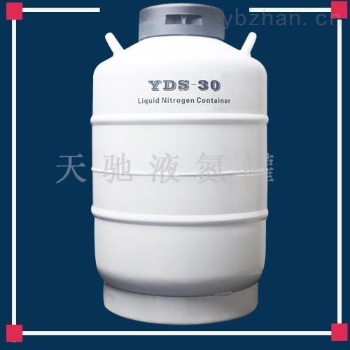甘孜天驰YDS-30L冒烟冰激凌液氮罐品牌哪个好