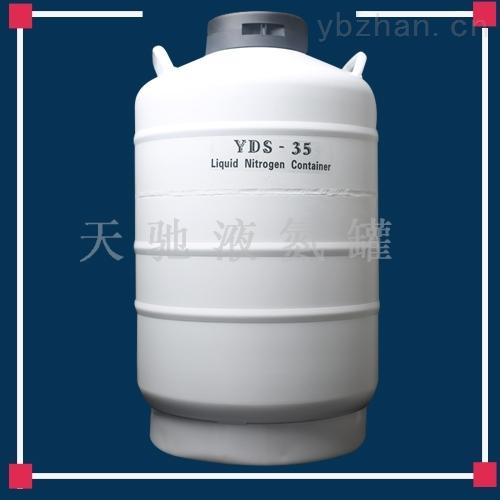 赣州天驰YDS-35L液氮冰激凌液氮罐天驰价钱