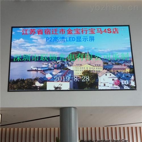 汽车4S店高清P2LED电视屏厂家现货直售价格