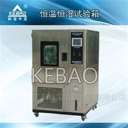 宁波科宝厂家直销高性能线性高低温试验箱