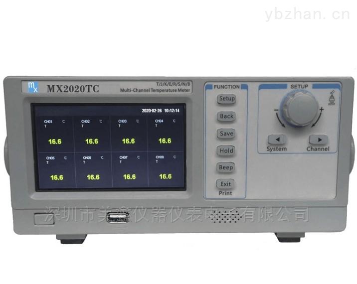 MX2020TC-厂家直销多路温度记录仪 同步温度采集仪