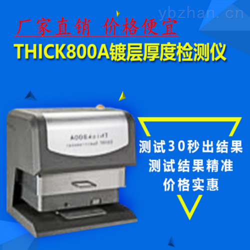 THICK8OOA-表面鍍層測厚儀