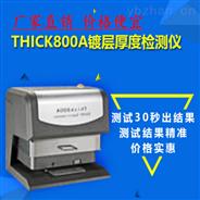 電鍍熒光測厚儀