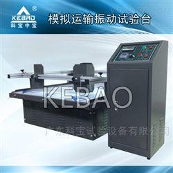 KB-MZ-100东莞国标模拟运输振动试验台优质供应商