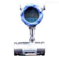 液體渦輪流量計 智能型渦輪計量表 量程寬