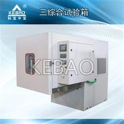高低温湿热交变振动试验箱报价