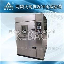 广东两箱式冷热冲击试验箱