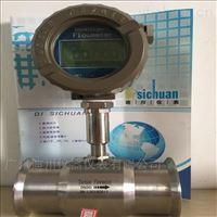 藥液衛生液體的流量測量型渦輪流量計
