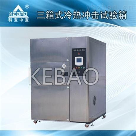 高低温冲击试验箱设计原理