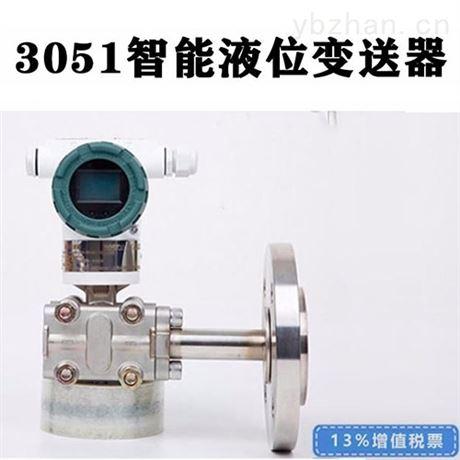 3051数显液位变送器厂家价格 液位传感器