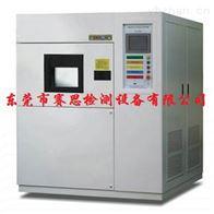 三溫區冷熱衝擊試驗箱