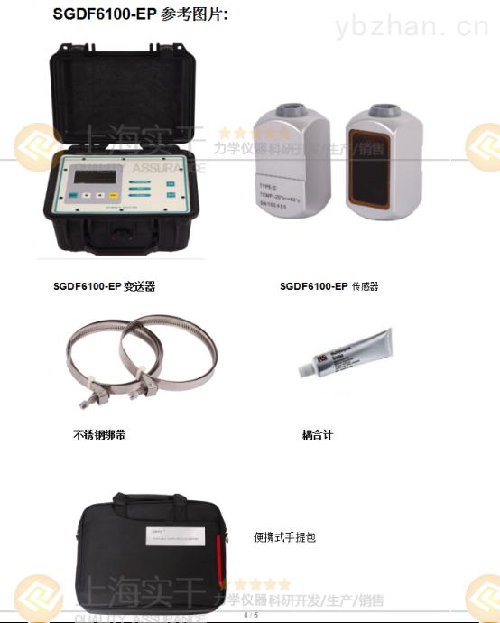 水泥浆流量计SGDF6100-EP产厂家