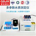 cod氨氮總磷快速測定儀價格水質檢測儀
